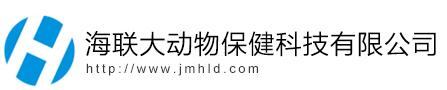 海bob官网下载动保-江门市海bob官网下载动物保健科技有限公司